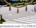 注意:繩索,道路和人行橫道 71176810
