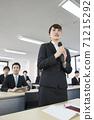 취업 이미지 71215292