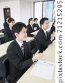 취업 이미지 71215295