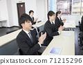 취업 이미지 71215296