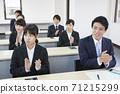 취업 이미지 71215299