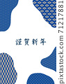 Oxen year New Year's card template Beef pattern and Japanese pattern 71217881