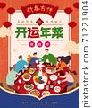 Family enjoying reunion dinner 71221904