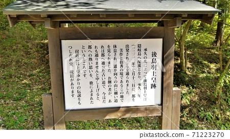 岡山縣新城村五島公園五島御所遺址標誌 71223270