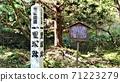 시읍면 랭킹 최하위 오카야마 현 신조 촌의 이즈모 가도 이정표 흔적 71223279