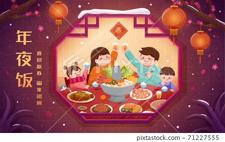 Family celebrating New Year happily 71227555