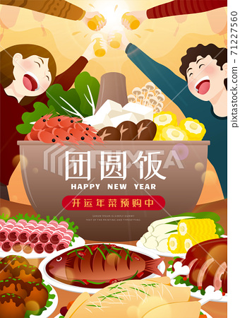 Chinese new year dishes pre order 71227560
