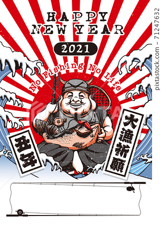 """2021年新年賀卡模板""""釣魚神""""新年快樂手寫字符的可用空間 71247632"""