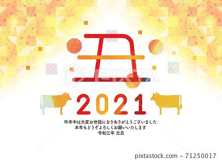 연하 2021 소띠 일러스트 71250017