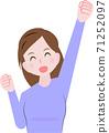 승리의 포즈를하는 여성 71252097