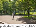 在公園跑步的女孩 71254022