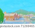 [動漫風格]北海道函館金森紅磚倉庫附近的風景 71269465