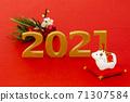 New Year image 2021 71307584