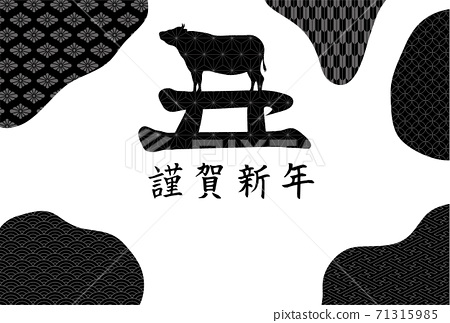 Oxen year New Year's card template Beef pattern and Japanese pattern 71315985