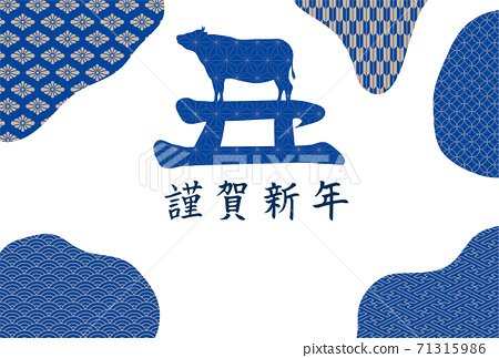 Oxen year New Year's card template Beef pattern and Japanese pattern 71315986