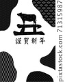 Oxen year New Year's card template Beef pattern and Japanese pattern 71315987