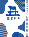 Oxen year New Year's card template Beef pattern and Japanese pattern 71315988