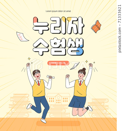 college entrance exam,student,shopping, pop-up, banner 71333621