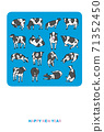 2021年新年賀卡荷斯坦母牛的新年賀卡與2021年的字符的插圖 71352450