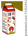 2021年的新年賀卡2021年的字母包裝牛奶包的新年賀卡插圖 71352451