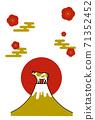 2021年新年賀卡,年年,一頭母牛的插圖和富士山頂部的日出 71352452