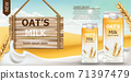 Two carton boxes with fresh and natural oat milk in a field full of grains. Blue cloudy sky. Wooden sign. Realistic 3D mockup product placement. Place for text 71397479