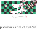 2021 New Year's card_Ox brush character_Checkered pattern_Green 71398741