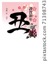 Ox New Year's card _ Brush character vertical template _ Ox peach happi coat 71398743