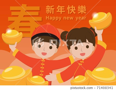 Boy and girl, Chinese and Taiwanese Lunar New Year, celebration card, cartoon vector illustration, subtitle translation: Happy New Year 71408341