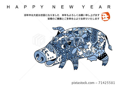 New year's card 71425581