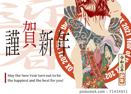 """2021 New Year's card template """"Tattoo Girl"""" Happy New Year with English notes 71434851"""