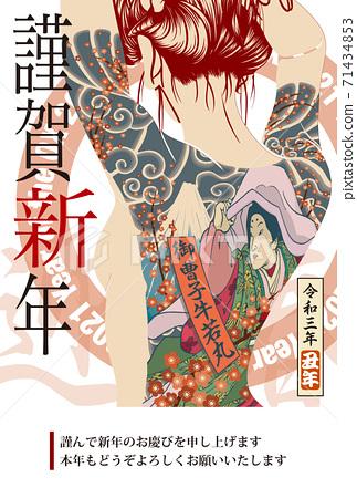 """2021年新年賀卡模板""""紋身女孩""""新年快樂與日本筆記 71434853"""