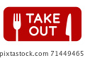 Fork and knife, rectangular takeout icon. Red 71449465