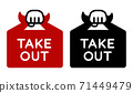 Red takeout icon set with a furoshiki or shopping bag in your hand 71449479