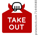 Red take-out icon holding a furoshiki or shopping bag in your hand 71449480