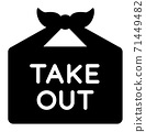 Take-out icon with food in a plastic shopping bag or furoshiki 71449482