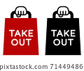 A simple takeaway icon for a hand holding a shopping bag. Red / black 71449486
