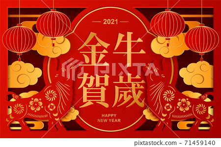 Happy new year, 2021, Chinese new year greetings, Year of the ox , Gold paper cut style 71459140