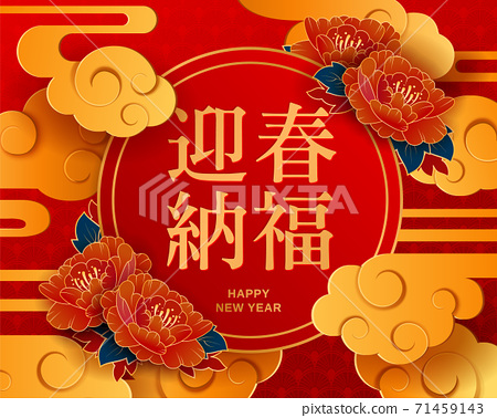 Chinese New Year 2021 traditional red greeting card. Illustration with traditional asian clouds and flowers in gold layered paper cut art. Calligraphy symbol translation: fortune and good luck. 71459143