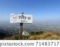 久留米美濃山脈滑翔機的山頂標誌 71483717