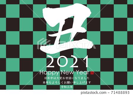 2021 년 소띠 연하장 71488893