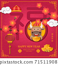 2021 Chinese new year of cute cartoon oxand golden ingot plum blossom spiral curve cloud with Chinese word design Blessing. Chinese Translation 71511908