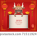 2021 Chinese new year of cute cartoon ox and lantern golden ingot. Chinese Translation 71511924