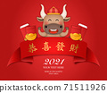 2021 Chinese new year of cute cartoon ox and ribbon golden ingot coin red envelope. Chinese translation 71511926
