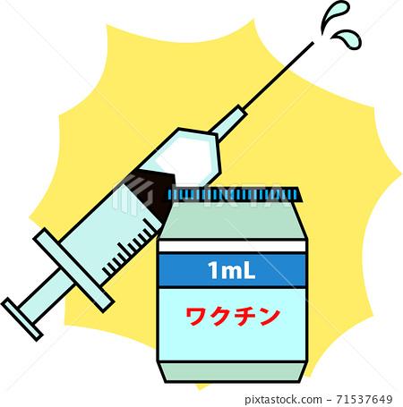 疫苗接種新冠狀病毒公共衛生設置插圖 71537649