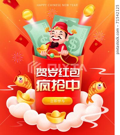 Red envelope giveaway poster 71542125