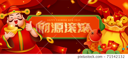 Chinese New Year Caishen banner 71542132