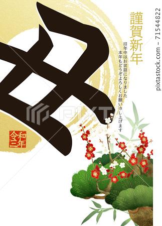 소띠의 전통적인 연하장 - 여러 종류가 있습니다 71544822