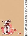 小牛和牛奶瓶新年賀卡2021 71547168