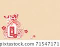小牛和牛奶瓶新年賀卡2021 71547171